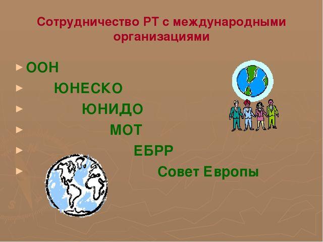 Сотрудничество РТ с международными организациями ООН ЮНЕСКО ЮНИДО МОТ ЕБРР Со...