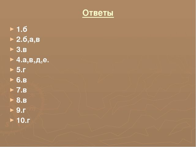 Ответы 1.б 2.б,а,в 3.в 4.а,в,д,е. 5.г 6.в 7.в 8.в 9.г 10.г