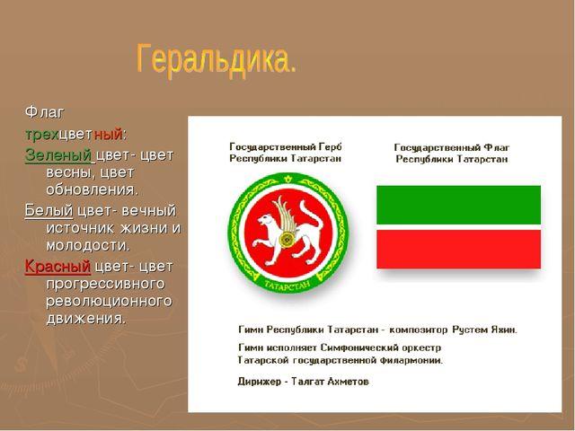 Флаг трехцветный: Зеленый цвет- цвет весны, цвет обновления. Белый цвет- вечн...