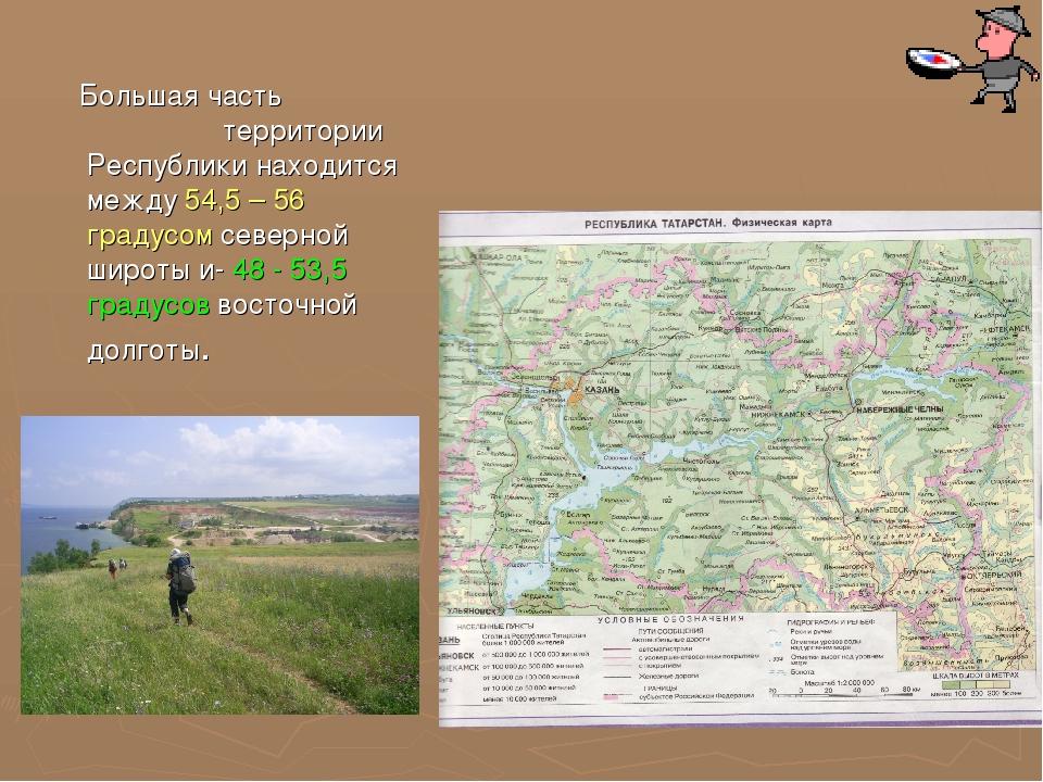 Большая часть территории Республики находится между 54,5 – 56 градусом север...