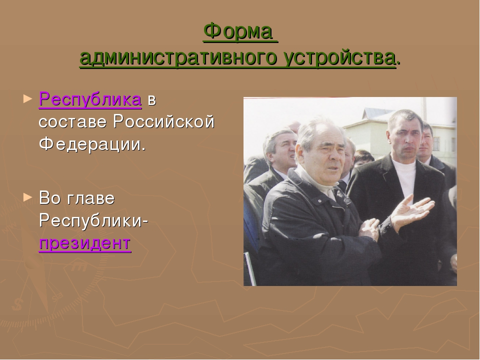 Форма административного устройства. Республика в составе Российской Федерации...