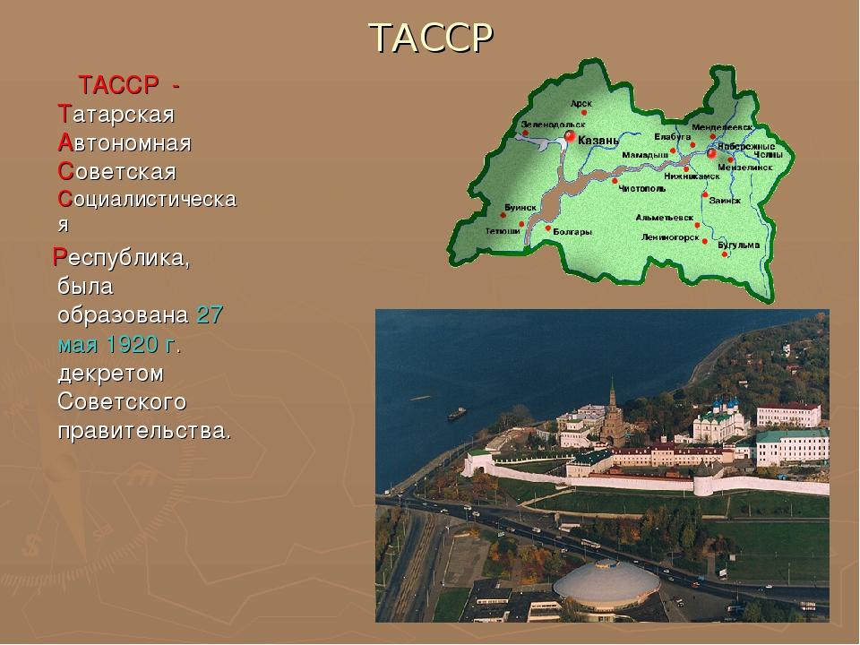 ТАССР ТАССР - Татарская Автономная Советская Социалистическая Республика, был...