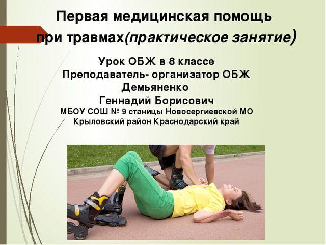 Первая медицинская помощь при травмах(практическое занятие) Урок ОБЖ в 8 клас...