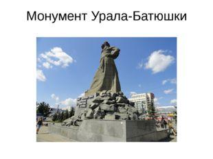 Монумент Урала-Батюшки