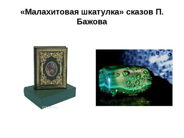 «Малахитовая шкатулка» сказов П. Бажова