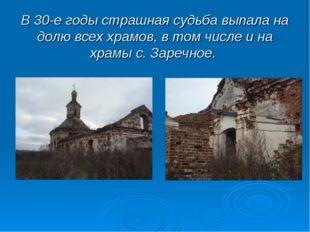 В 30-е годы страшная судьба выпала на долю всех храмов, в том числе и на храм
