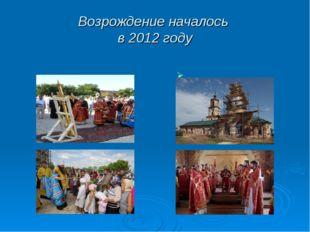 Возрождение началось в 2012 году