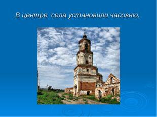 В центре села установили часовню.