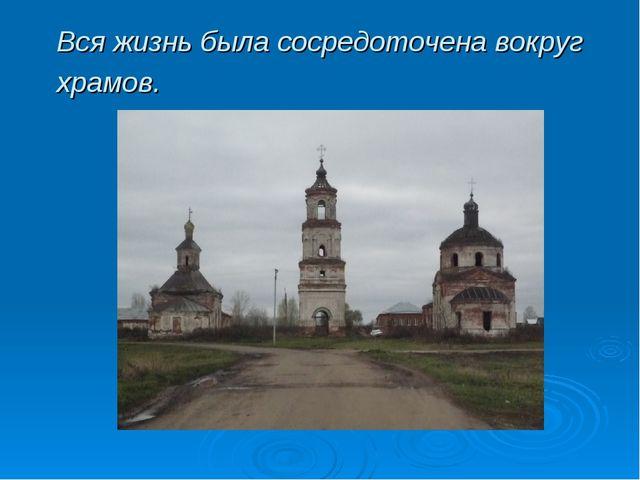Вся жизнь была сосредоточена вокруг храмов.