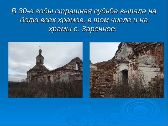 В 30-е годы страшная судьба выпала на долю всех храмов, в том числе и на храм...