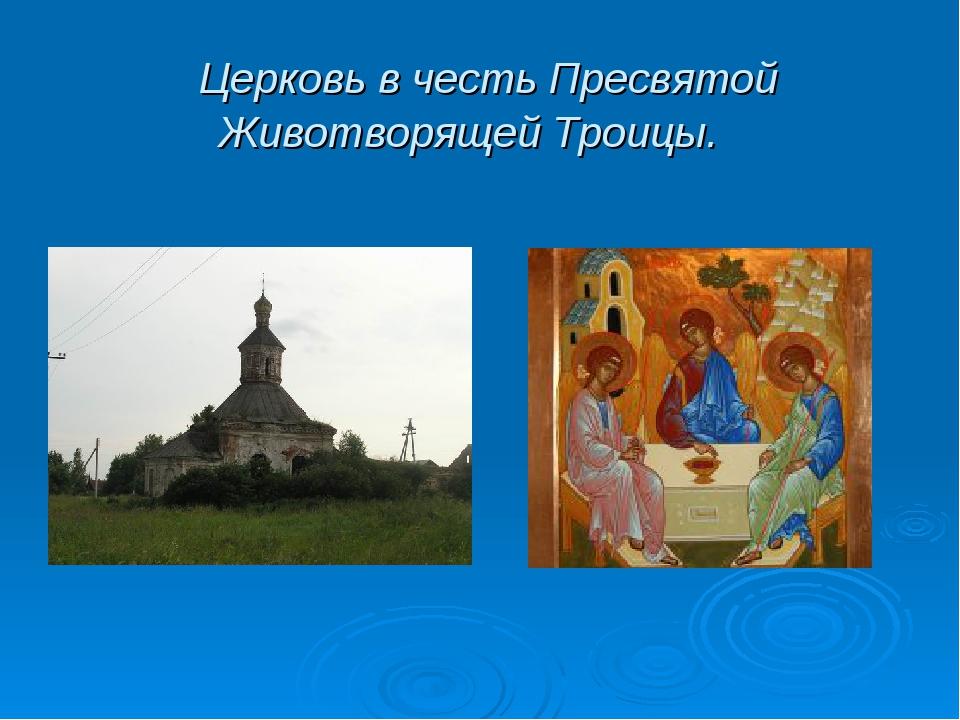 Церковь в честь Пресвятой Животворящей Троицы.