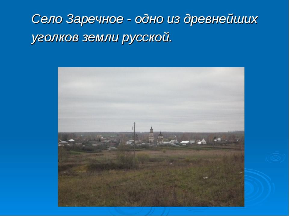Село Заречное - одно из древнейших уголков земли русской.