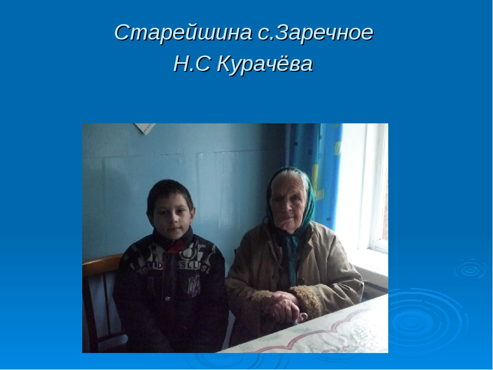 Старейшина с.Заречное Н.С Курачёва