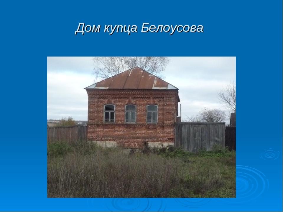 Дом купца Белоусова