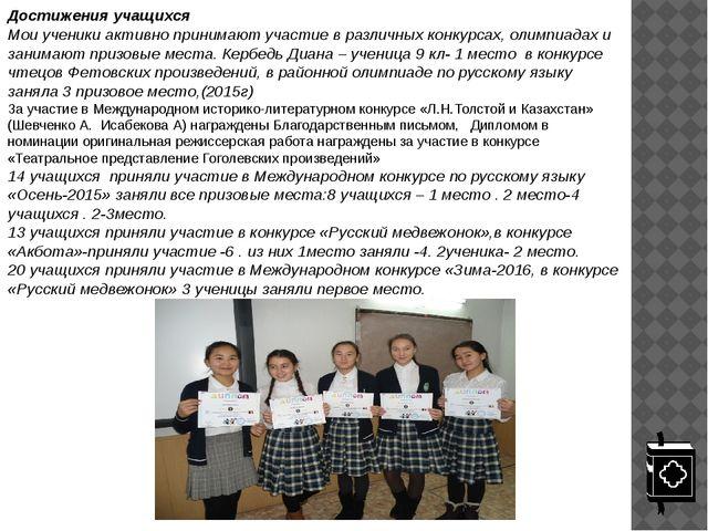 Достижения учащихся Мои ученики активно принимают участие в различных конкурс...