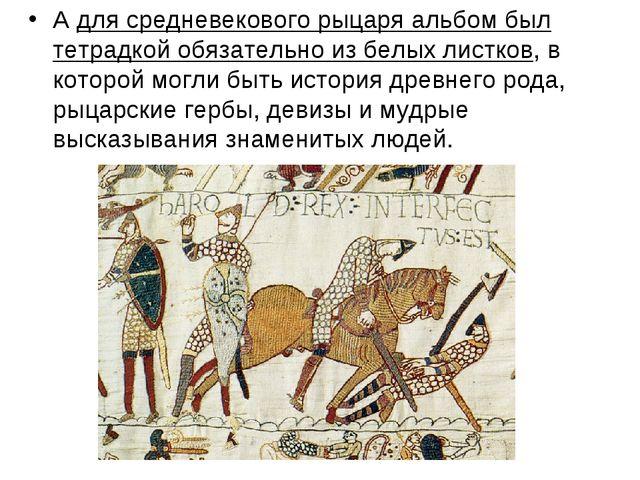 А для средневекового рыцаря альбом был тетрадкой обязательно из белых листков...