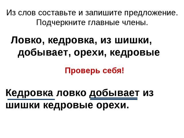 Из слов составьте и запишите предложение. Подчеркните главные члены. Ловко, к...