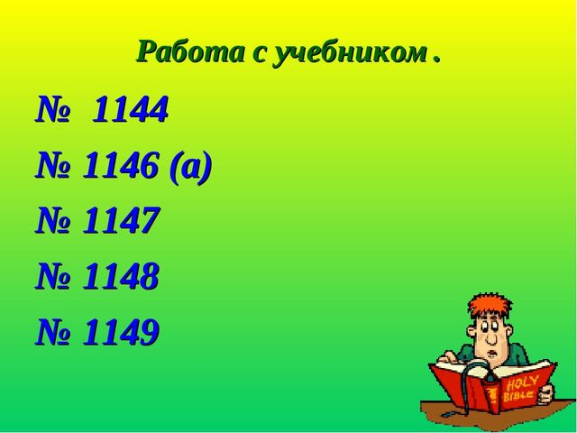 Работа с учебником. № 1144 № 1146 (а) № 1147 № 1148 № 1149