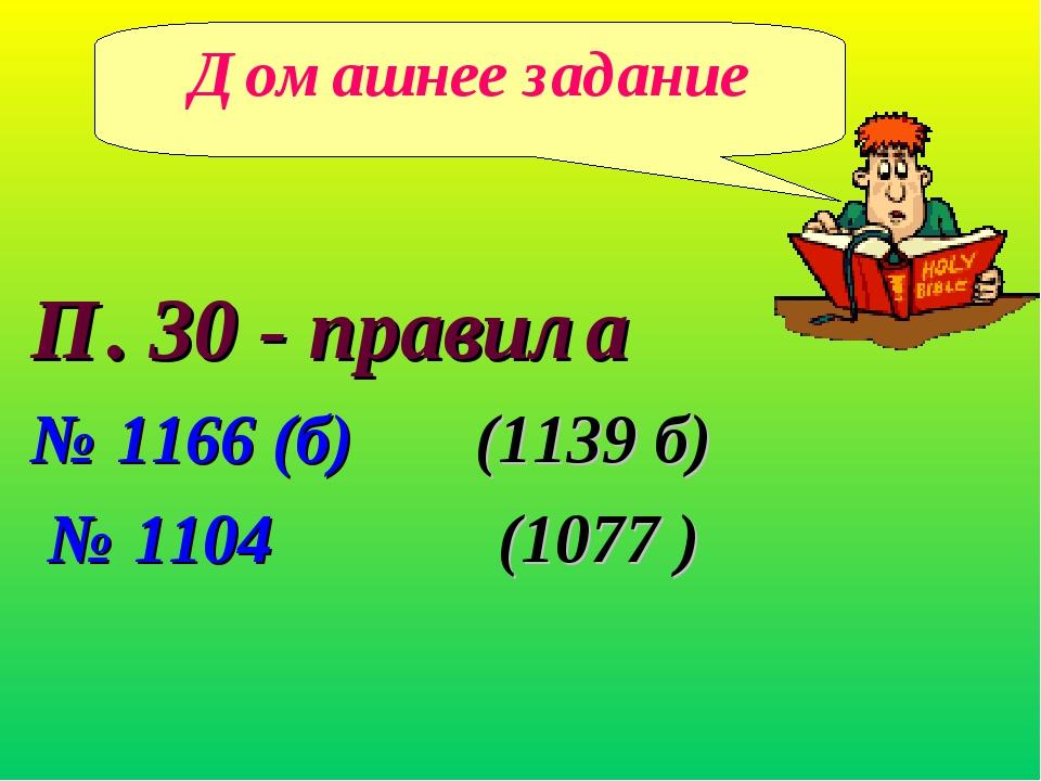 П. 30 - правила № 1166 (б) (1139 б) № 1104 (1077 ) Домашнее задание