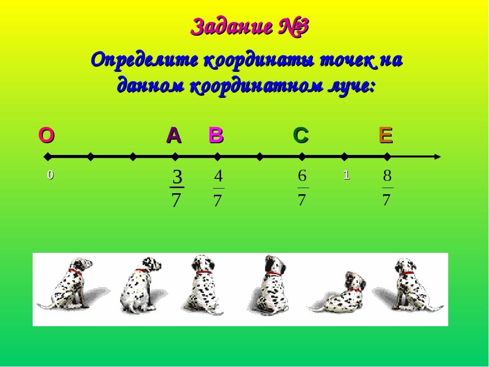 Задание №3 Определите координаты точек на данном координатном луче: О А В С Е...