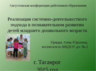 Августовская конференция работников образования Реализация системно-деятельно