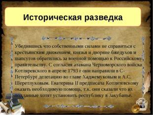 Историческая разведка Убедившись что собственными силами не справиться с крес