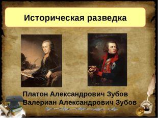 Историческая разведка Платон Александрович Зубов Валериан Александрович Зубов