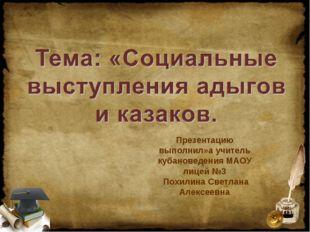 Презентацию выполнил»а учитель кубановедения МАОУ лицей №3 Похилина Светлана