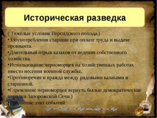 Историческая разведка ( Тяжёлые условия Персидского похода.) Злоупотребления