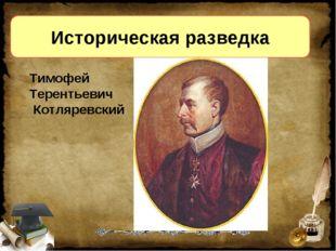Историческая разведка Тимофей Терентьевич Котляревский