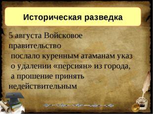 Историческая разведка 5 августа Войсковое правительство послало куренным атам