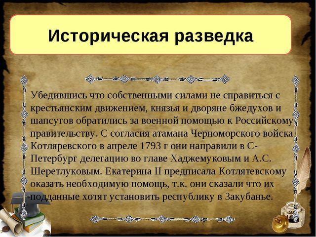 Историческая разведка Убедившись что собственными силами не справиться с крес...