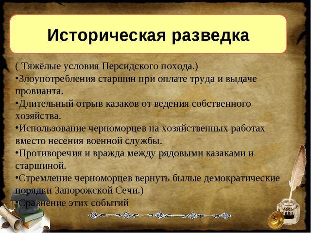 Историческая разведка ( Тяжёлые условия Персидского похода.) Злоупотребления...