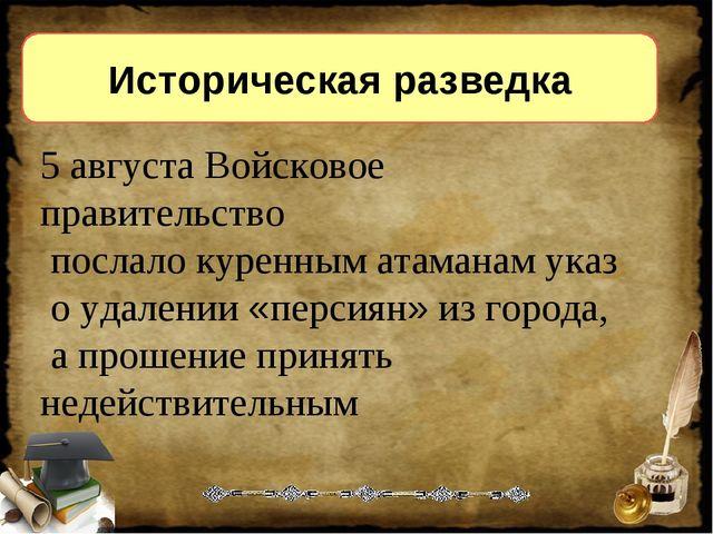 Историческая разведка 5 августа Войсковое правительство послало куренным атам...