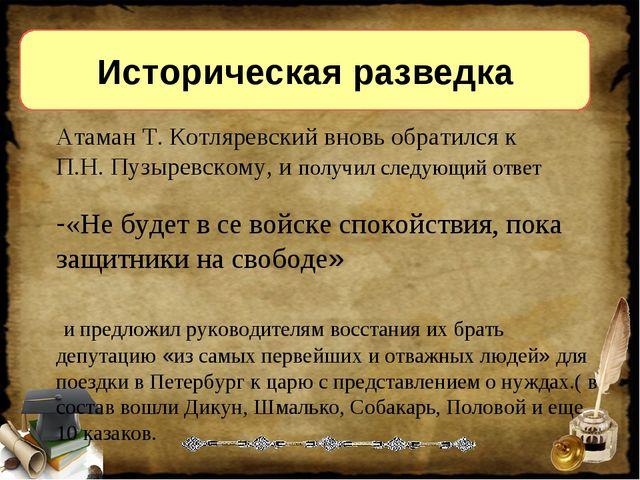 Историческая разведка Атаман Т. Котляревский вновь обратился к П.Н. Пузыревск...