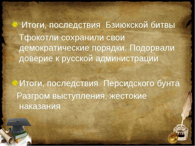 Итоги, последствия Бзиюкской битвы Тфокотли сохранили свои демократические п...