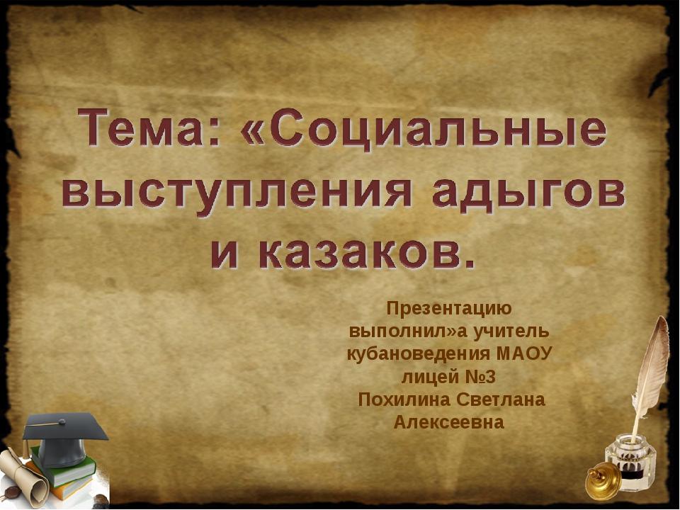 Презентацию выполнил»а учитель кубановедения МАОУ лицей №3 Похилина Светлана...