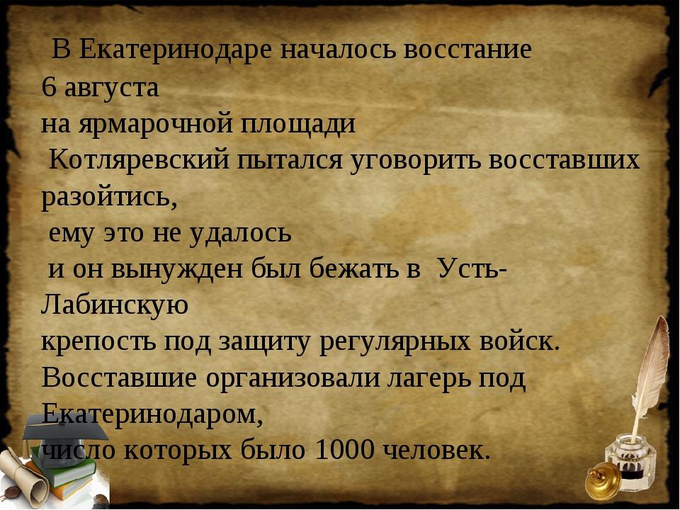 В Екатеринодаре началось восстание 6 августа на ярмарочной площади Котляревс...