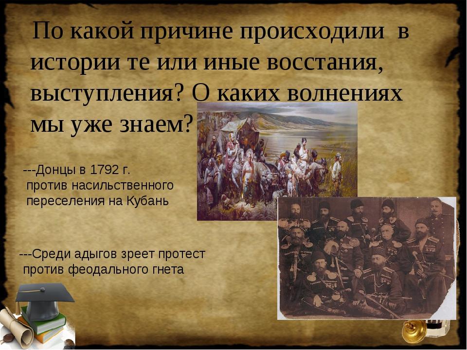 По какой причине происходили в истории те или иные восстания, выступления? О...