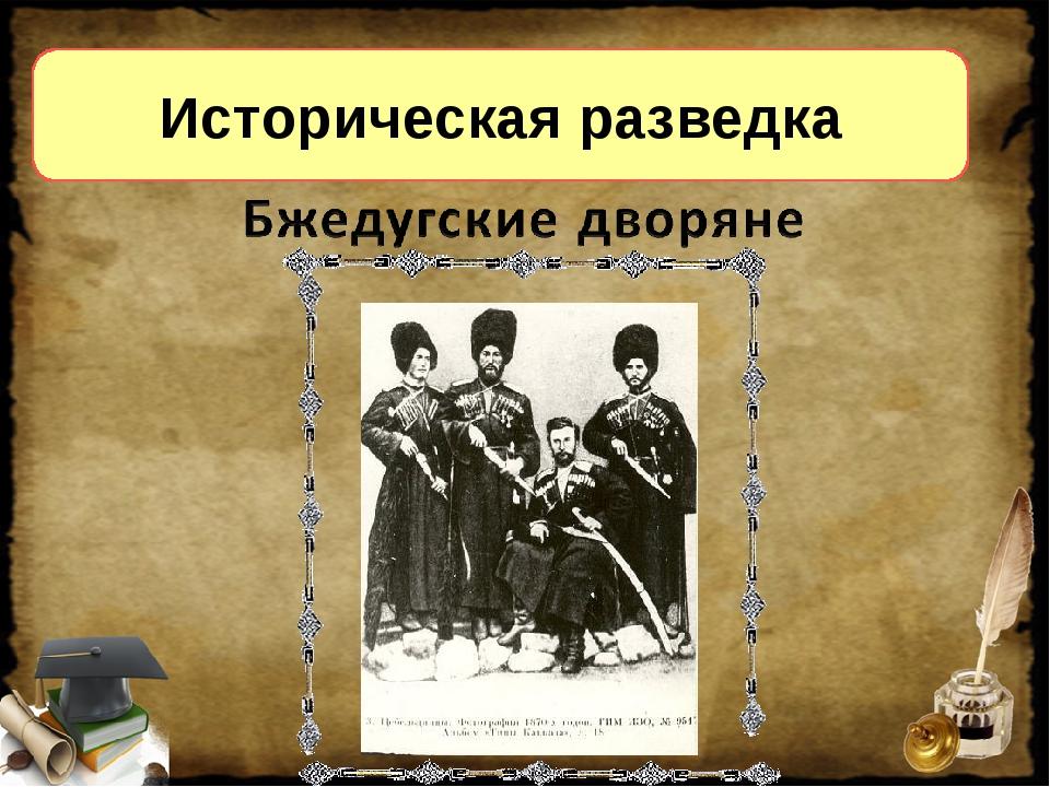 Историческая разведка