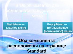 В Delphi имеется два компонента, представляющие меню Оба компонента расположе