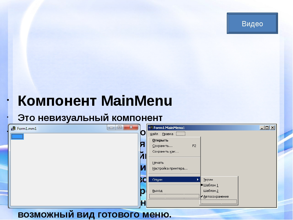Видео Компонент MainMenu Это невизуальный компонент Основное свойство компоне...