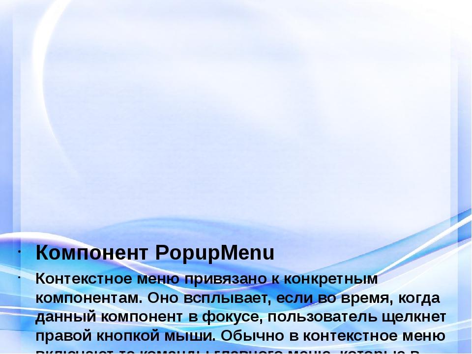 Компонент PopupMenu Контекстное меню привязано к конкретным компонентам. Оно...