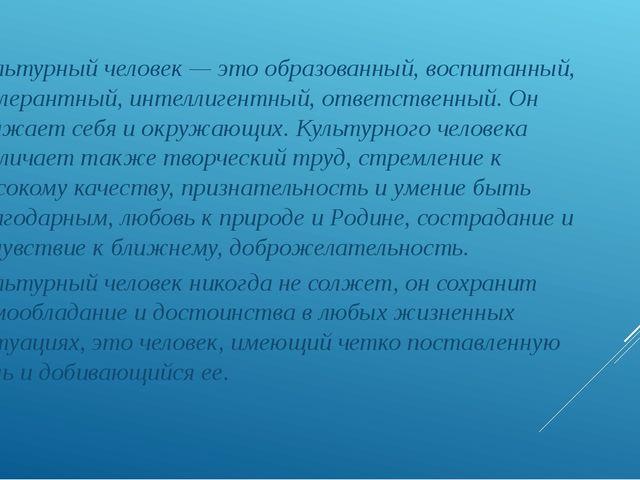Культурный человек — это образованный, воспитанный, толерантный, интеллигентн...