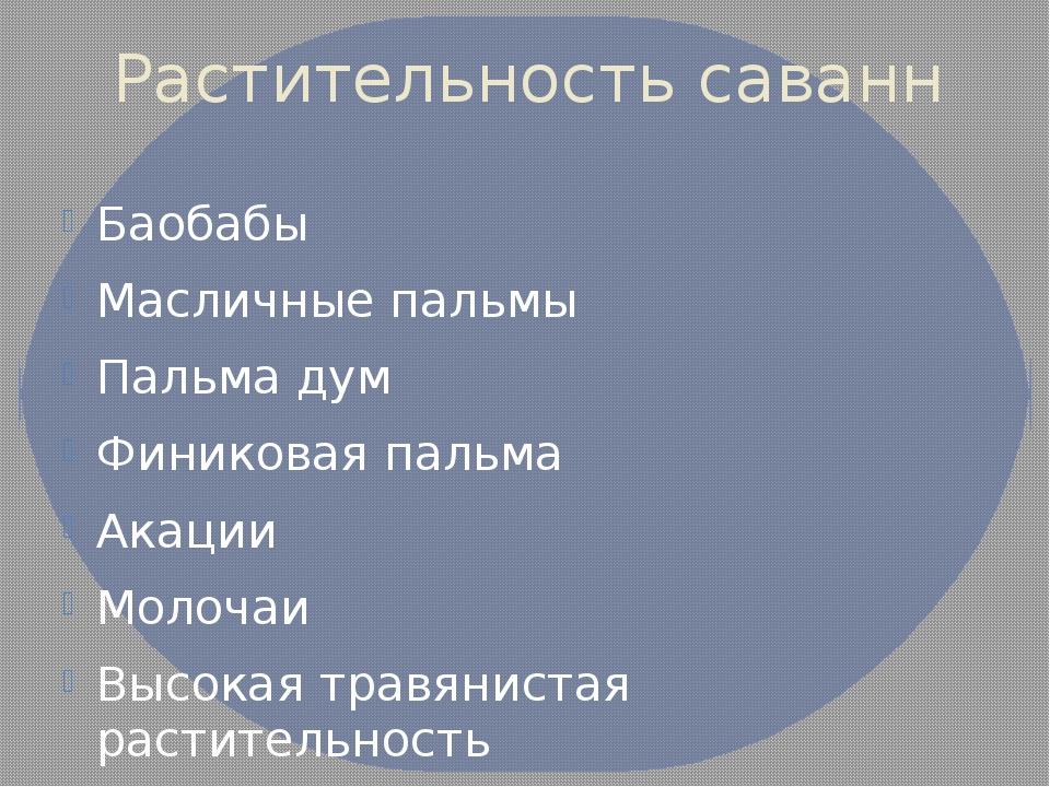 Растительность саванн Баобабы Масличные пальмы Пальма дум Финиковая пальма Ак...