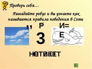 Интернет-источники: https://yandex.ru/images/ – Яндекс картинки https://ru.wi