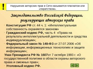 Законодательство Российской Федерации, регулирующее авторские права Конститу