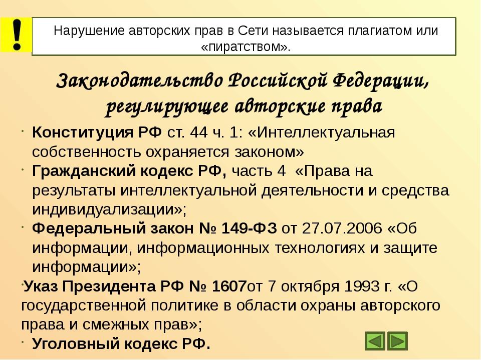 Законодательство Российской Федерации, регулирующее авторские права Конститу...