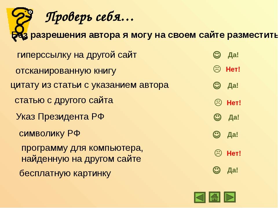 Проверь себя… Без разрешения автора я могу на своем сайте разместить… гиперсс...
