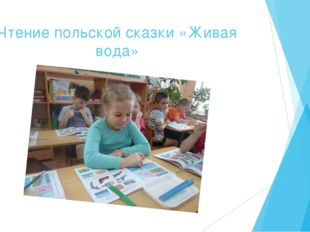 Чтение польской сказки «Живая вода»